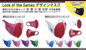 オリンピック/パラリンピックマスク入荷!